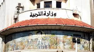 إعمار سوريا - وزارة التربية - سوريا
