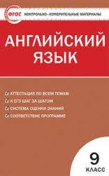 ГДЗ контрольные по английскому языку класс Сахаров