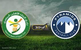 نتيجة مباراة بيراميدز والبنك الأهلي اليوم في الدوري المصري