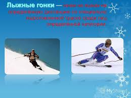 Презентация на тему Лыжные гонки Лыжные гонки Виртуальная  10 Лыжные гонки Лыжные гонки гонки на лыжах на определённую дистанцию по специально подготовленной трассе среди лиц определённой категории