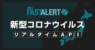 Jx 通信 社 コロナ