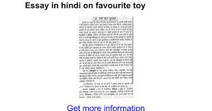 essay in hindi on favourite toy google docs