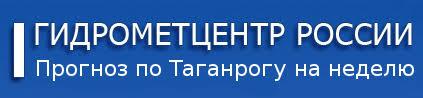 ФГБУ Администрация морских портов Азовского моря  Прогноз по Таганрогу Росгидромет