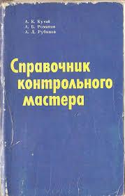 Кутай А К Справочник контрольного мастера Обложка