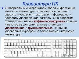 Реферат Клавиатура как основной элемент компьютера Информатика  Клавиатура реферат