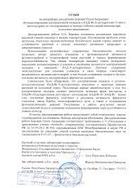 Объявления о защите диссертаций Отзыв к б н А Р Лубяновой и д б н проф