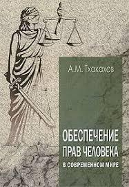 """Книга """"Обеспечение прав человека в современном мире ..."""