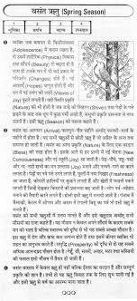 seasons essay in hindi docoments ojazlink spring season essay