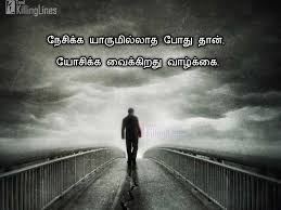 Painful Tamil Quotes About Loneliness In Life Tamilkillinglinescom