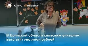 В Брянской области сельским учителям выплатят миллион рублей