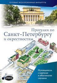 """Цифровая <b>книга</b> """"Прогулки по Санкт-Петербургу и окрестностям ..."""