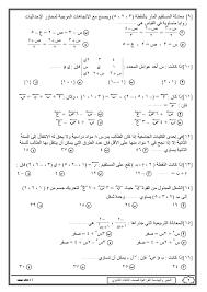 اختبار تجريبى بنموذج الإجابة فى الجبر و الهندسة الفراغية للثانوية | موقع  مدرس دوت كوم