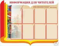Картинки Стенды Для Библиотеки картинки стенды для библиотеки