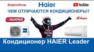 Кондиционер <b>HAIER</b> Leader <b>HSU 07HTL103 R2</b> - YouTube