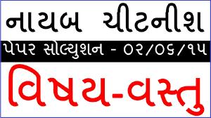 Nayab Chitnish Farajo Work Work Profile Meaning Duties Work In Gujaratkaryo Work Criteria