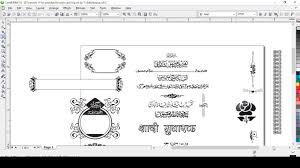 muslim wedding card clip arts by tr bahadurpur