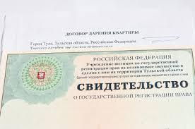 Договор дарения в годах Народный СоветникЪ Договор дарения в 2016 2017 годах