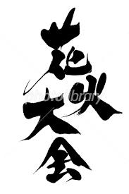 筆文字 花火大会 イラスト素材 4356533 フォトライブラリー