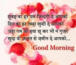 good morning images hindi shayary