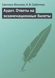Аудит Ответы на экзаменационные билеты