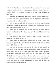 nature essay in hindi  nature essay in hindi