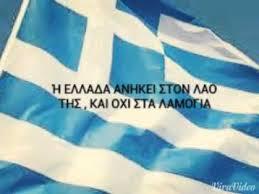 Αποτέλεσμα εικόνας για γιατί γουστάρουμε που είμαστε έλληνες