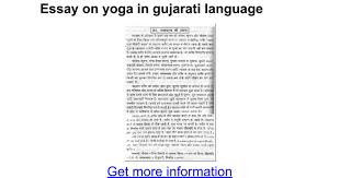 essay on yoga in gujarati language google docs