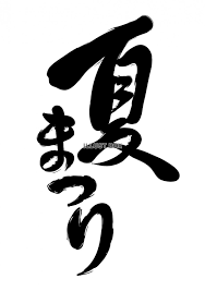 無料イラスト 筆文字風 夏祭りのロゴ
