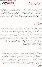 abdul sattar edhi essay in urdu edhi foundation urdu essay mazmoon  abdul sattar edhi essay in urdu edhi foundation