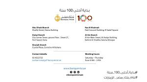 Banque Misr UAE بنك مصر الإمارات - 100 Years