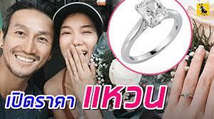 BlogGang.com : : สมาชิกหมายเลข 1740503 - เปิดราคาแหวนแต่งงาน