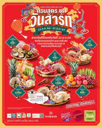 """Gourmet Market Thailand - """"ครบสูตร ชุดวันสารท"""" 🥩🦐🍊🍍🍇 #สารทจีน  ปีนี้ตรงกับวันที่ 22 สิงหาคม 2564 🔹 พรีออเดอร์  และสั่งจองชุดไหว้ล่วงหน้าได้ทุกช่องทาง 🔹 (รับสินค้าได้ในวันที่ 20 ส.ค. 64  - 21 ส.ค. 64) การันตีความสด สะอาด ปลอดภัย ครบ จบในที่เดียว ..."""