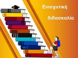 Αποτέλεσμα εικόνας για πρόγραμμα ενισχυτικης διδασκαλίας