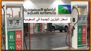 إعلان شركة أرامكو أسعار البنزين الجديدة في السعودية لشهر سبتمبر 2021 - كورة  في العارضة