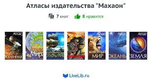 "Серия <b>книг</b> «Атласы издательства ""<b>Махаон</b>""» — 7 <b>книг</b>"