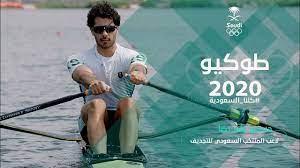 كلنا_السعودية لاعب المنتخب السعودي للتجديف حسين علي رضا - أولمبياد طوكيو  2020 - YouTube
