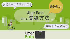 Uber eats 届か ない