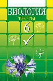 Гекалюк М С Биология кл Тесты Издательство Лицей  Биология 6 класс Тесты