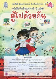 """สู้ไปด้วยกัน"""" หนังสือวันเด็กแห่งชาติ ปี 2564 – ศธ.360 องศา"""