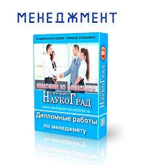 Дипломная работа Заказать в Новосибирске  Дипломные по менеджементу