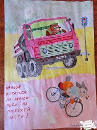 Диплом за участие в конкурсе Соблюдай правила дорожного движения  Диплом за участие в конкурсе Соблюдай правила дорожного движения