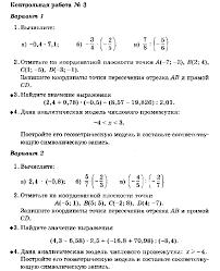 Рабочая программа по математике класс Зубарева Мордкович  hello html 6788a65e gif