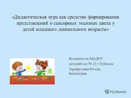 Презентация на тему Дидактическая игра как средство  1 Дидактическая игра