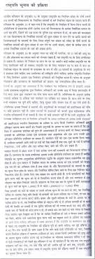 elections in essay in hindi चुनाव सुधार पर निबंध essay on election essays in hindi