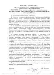 Документы Самарское хореографическое училище  ГБОУ СПО Самарское хореографическое училище колледж об использовании закрепленного за ним государственного имущества в 1 квартале 2016 года Отчет