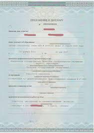 РЦПК ТулГУ Переподготовка Управление персоналом Менеджмент  Образец диплома управление персоналом приложение к диплому