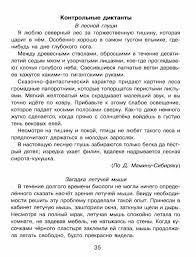 Страхова Л Л Диктанты по русскому языку класс Контрольные диктанты