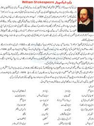 william shakespeare biography in urdu