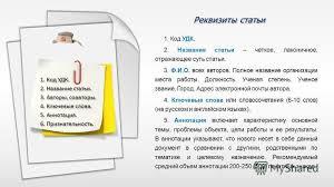 Презентация на тему Содержание Структурные элементы научной  3 1 Код УДК