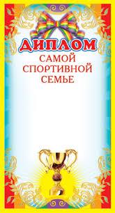 Диплом Самой спортивной семье Купить книгу с доставкой my  Диплом Самой спортивной семье